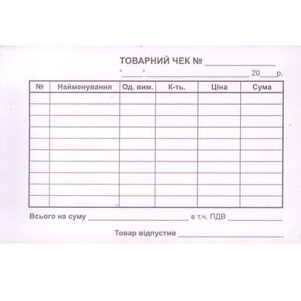 Бланки в блокноте * 100л А6 товарный чек, офсет горизонт, фото 2