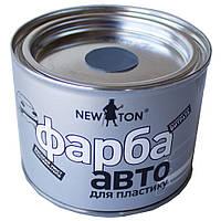 Краска для пластика NEW TON серая 450 мл