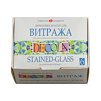 Набор витражных акриловых красок Decola, 6 цв.
