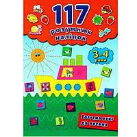 Наклейки для декора УЛА 117 умных наклеек. Готовим руку к письму. 3-4 года