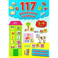 Наклейки для декора УЛА 117 умных наклеек. Читаю буквы, слоги и слова. 3-4 года