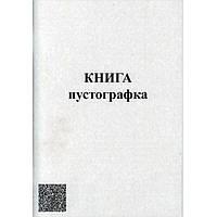 Бухгалтерские книги * 96л А4 Книга учета 96л, офсет
