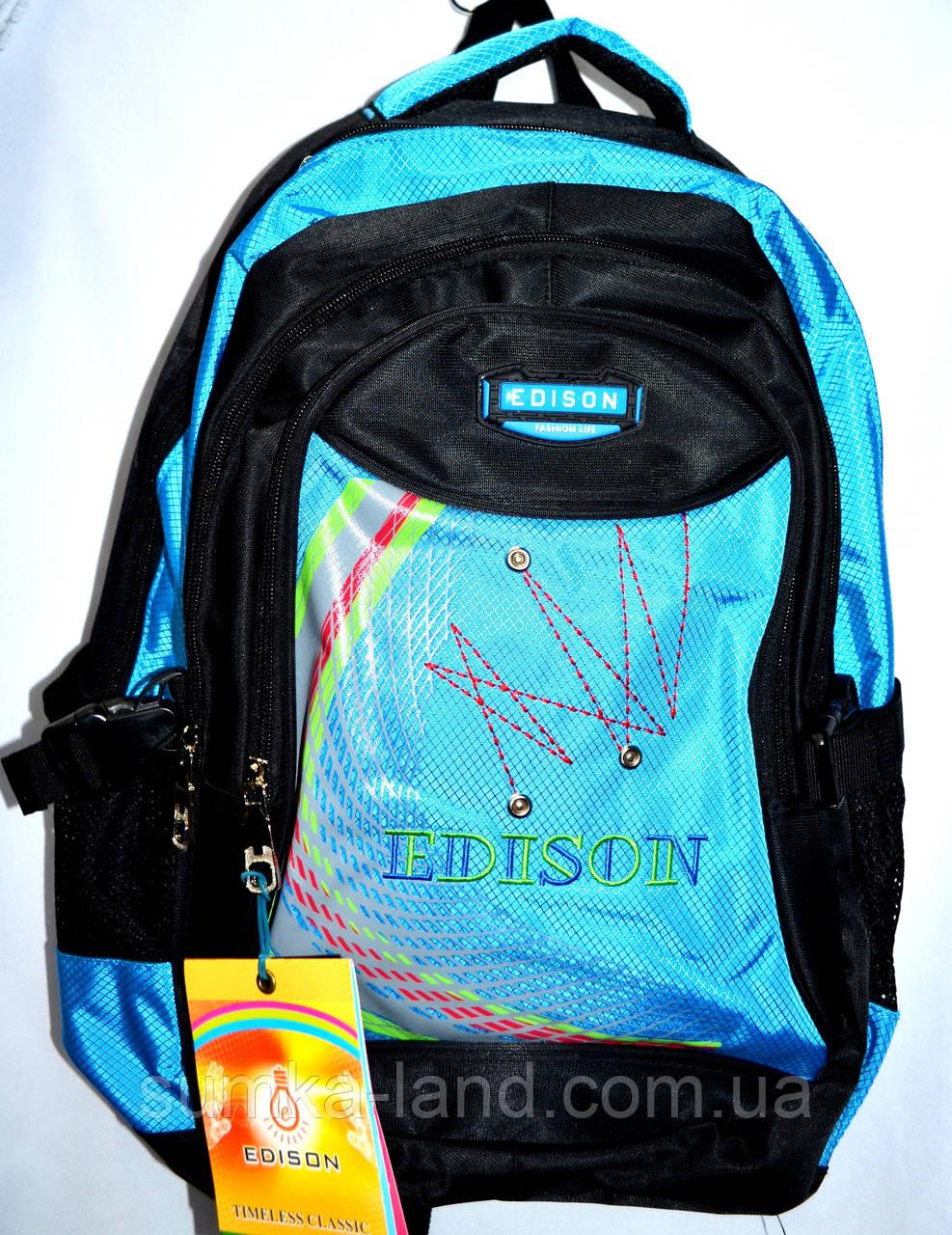 Школьный рюкзак Edison 29*45 (голубой)