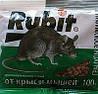 Рубит зоокумарин + (гранулы против мыш и крыс)