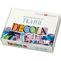 Набор акриловых красок по ткани Decola, 12 цв.