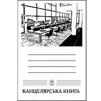 Бухгалтерские книги Графика КН4396К 96л А4 Книга канцелярская 96л. на скобе клетка