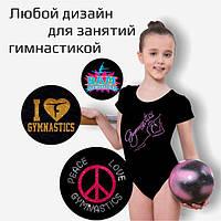 Дизайн аппликаций для гимнастических костюмов (разработка коллекций)