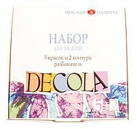 Набор акриловых красок по ткани Decola, 5 цв. + 2 контура + разбавитель