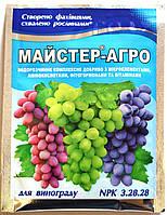 Мастер-Агро для винограда 25г