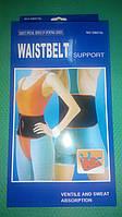 Пояс для похудения SIBOTE WAISTBELT SB878L.