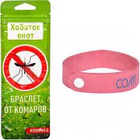 Безразмерный браслет от комаров