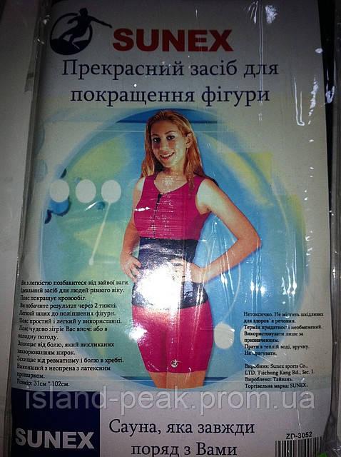"""Пояс для похудения """"Sunex"""""""