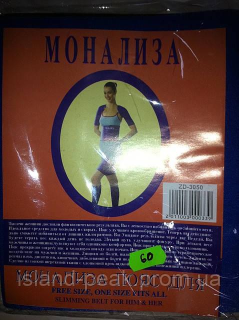 """Пояс для похудения """"Монализа"""""""