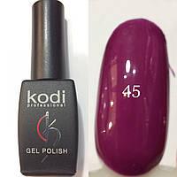 Гель лак № 045 Kodi Professional(темно фиолетовый, эмаль) 8 мл