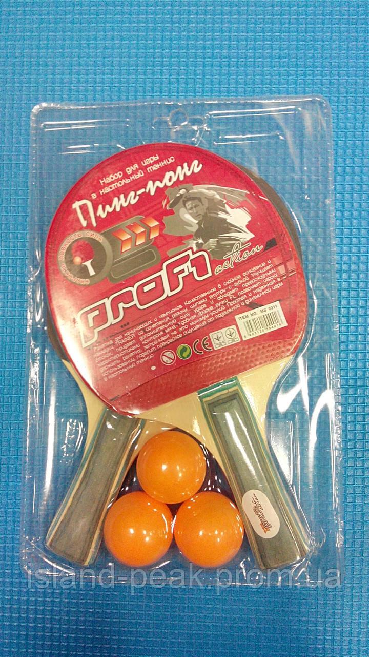 Набор для тенниса Prof1 0311( 2 ракетки+3 мячика ).