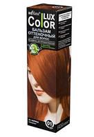 """Оттеночный бальзам для волос """"COLOR LUX"""" тон 01 (корица)"""