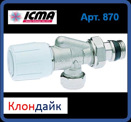 Icma 2-х кутовий вентиль, з можливість установки датчика.