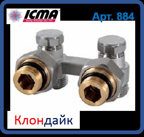Icma Двотрубний вентиль для панельного радіатора кутовий