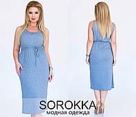 Женское облегающие однотонное платье  с поясом большого размера. Ткань: вискоза. Размер: 48-50,52-54.
