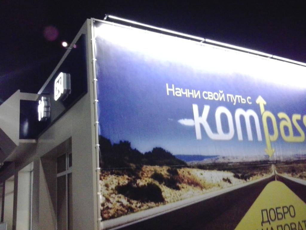 """АЗС ТМ """"Kompass"""""""