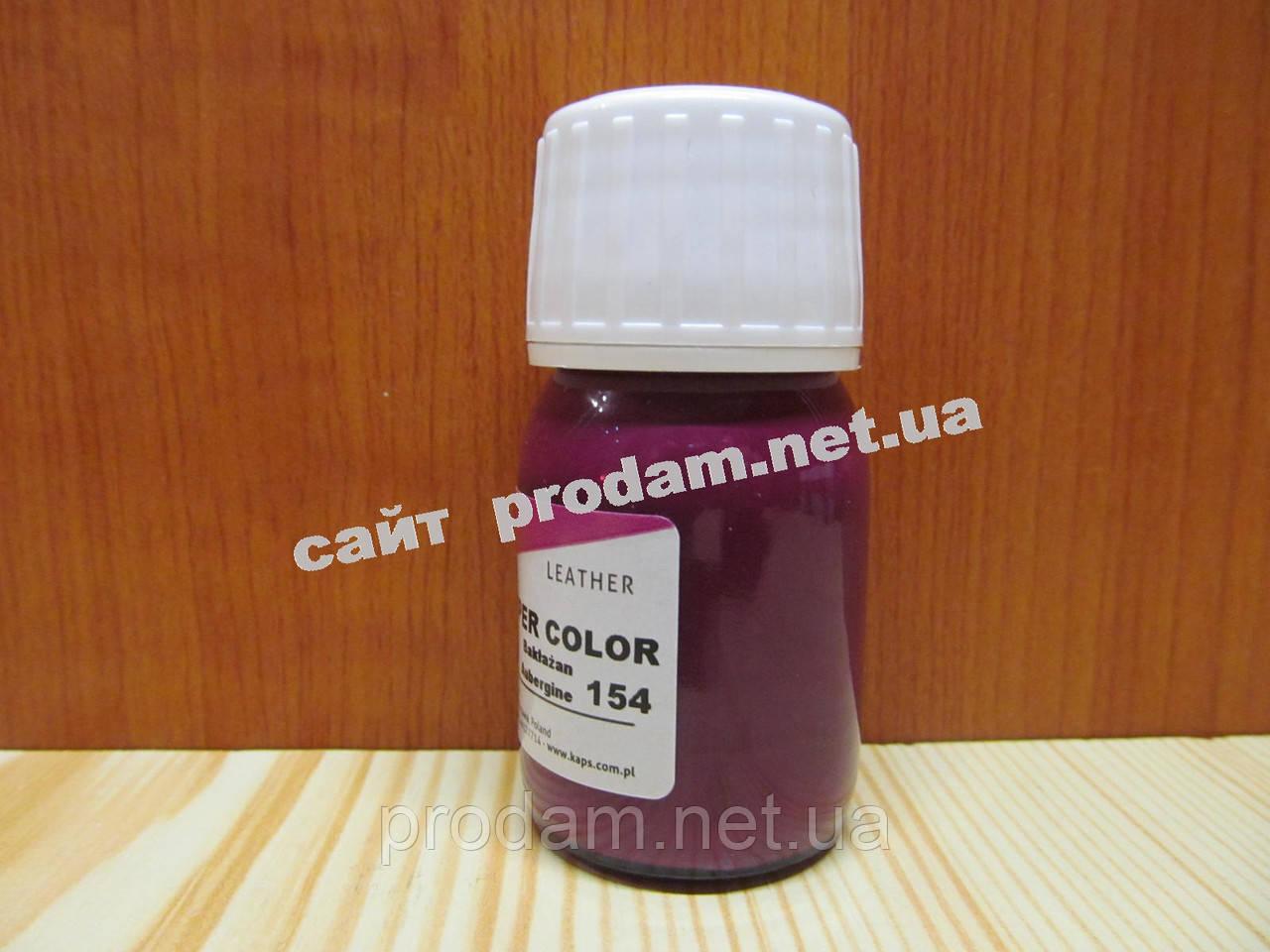 Краска для кожи KAPS SUPER COLOR 154