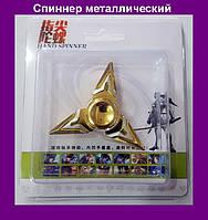 Спиннер Самурай металлический золотистый в блистерной упаковке,Figet Spinner!Опт