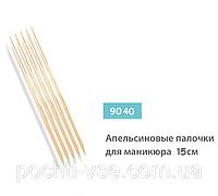 Апельсиновые палочки для маникюра SPL 9040, 15 см