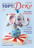 Журнал Торт Деко -  Июнь 2017 №2 (30)