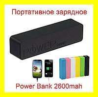 Портативное зарядное Power Bank 2600mah