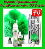 Щетка вращающаяся для удаления пыли GO Duster(Гоу Дастер)