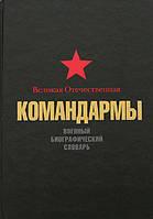 Великая Отечественная. Командармы. Военный биографический словарь