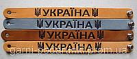 Браслет кожаный  Україна с Тризубом