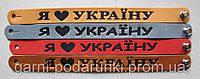 Браслет из натуральной кожи Я люблю Україну, фото 1