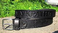 Ремінь з натуральної шкіри Україна з Тризубом 40, фото 1
