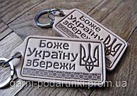 Брелок з натуральної шкіри Боже Україну збережи