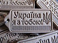 Брелок з натуральної шкіри Україно я з тобою!