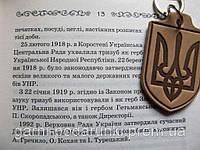 Брелок з натуральної шкіри Тризуб герб України