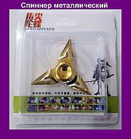 Спиннер Самурай металлический золотистый в блистерной упаковке,Figet Spinner