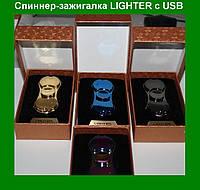 Спиннер-зажигалка LIGHTER в подарочной коробке, заряжается от USB,Figet Spinner!Акция