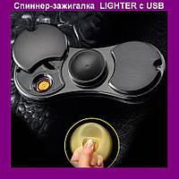 Спиннер-зажигалка LIGHTER в подарочной коробке, заряжается от USB,Figet Spinner