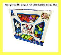 Конструктор The Original Fun Little Suckers: Squigz 48шт!Акция