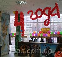 Оформление воздушными шарами четырехлетия детского центра