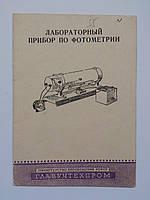 Лабораторный прибор по фотометрии. Главучтехпром. Техническое описание. 1965 год