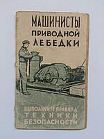 Памятка по технике безопасности для машиниста приводной лебедки на строительной площадке. 1963 год