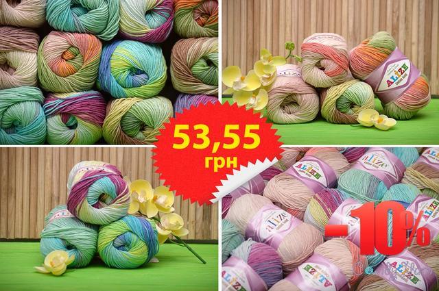 купити пряжу для ручного вязания в ивано франковске