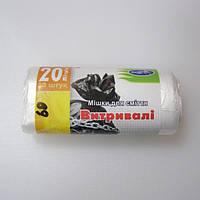 Мешки для мусора HD белые, 20л, 50шт/рул