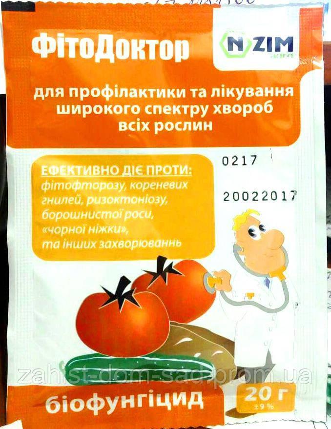 ФитоДоктор 20 г