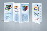 Дизайн обкладинки буклету
