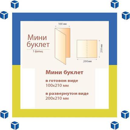 Изготовление мини буклетов (210х200/1000шт/350гр/м²/1 биг,/ламинация: матовая 1+0, 6 дней), фото 2