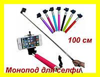 Монопод для селфи,КНОПКА iOS,Android 100см